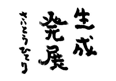 斎藤一人さん認定優良店 銀座まるかんのお店土浦・健康クローバー