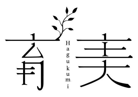 育美-Hagukumi