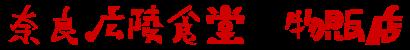 奈良広陵食堂 物販店