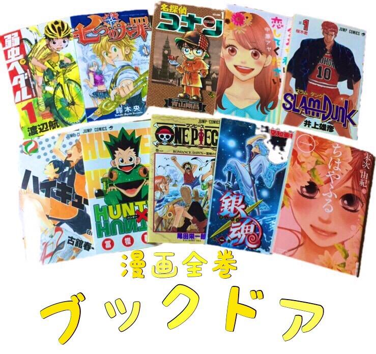 コミック漫画全巻 ブックドア