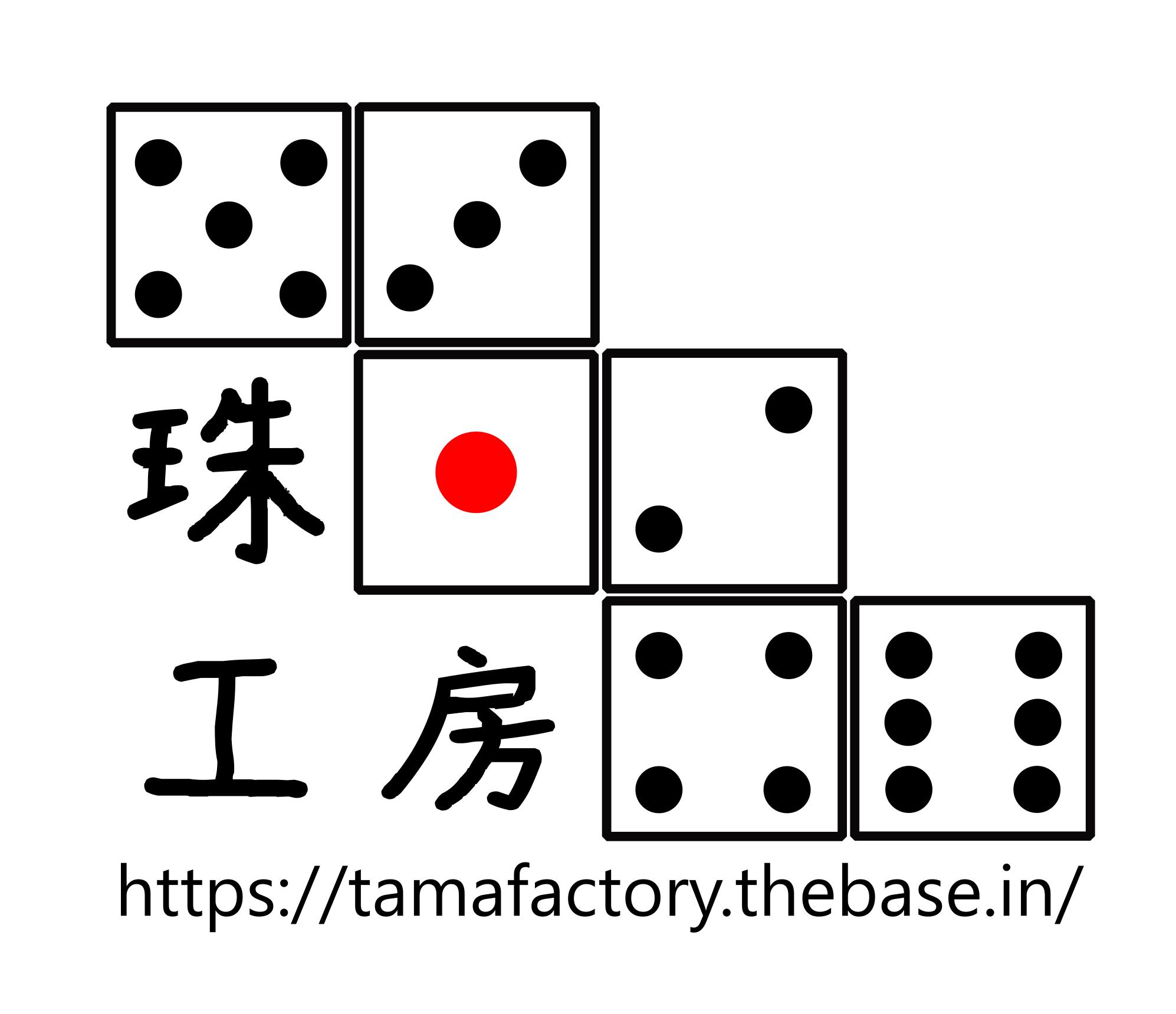 珠工房~TamaFactory~