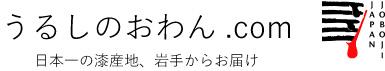 うるしのおわん.com