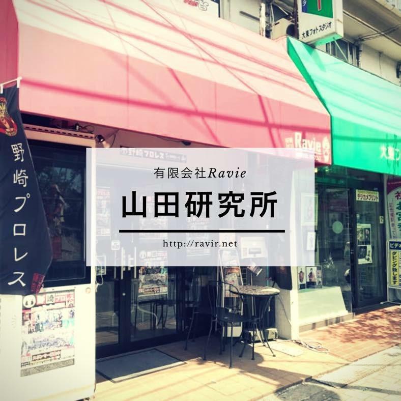 山田研究所@野崎参道商店街 5.4野崎プロレス