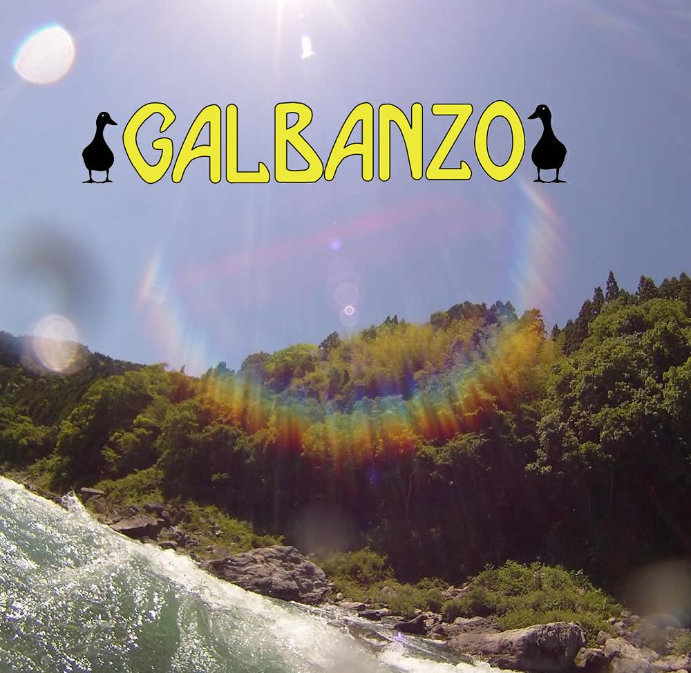 水遊び!ガルバンゾ