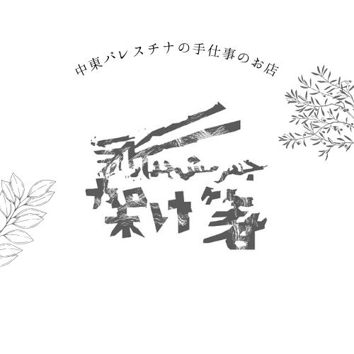 架け箸 ONLINE SHOP