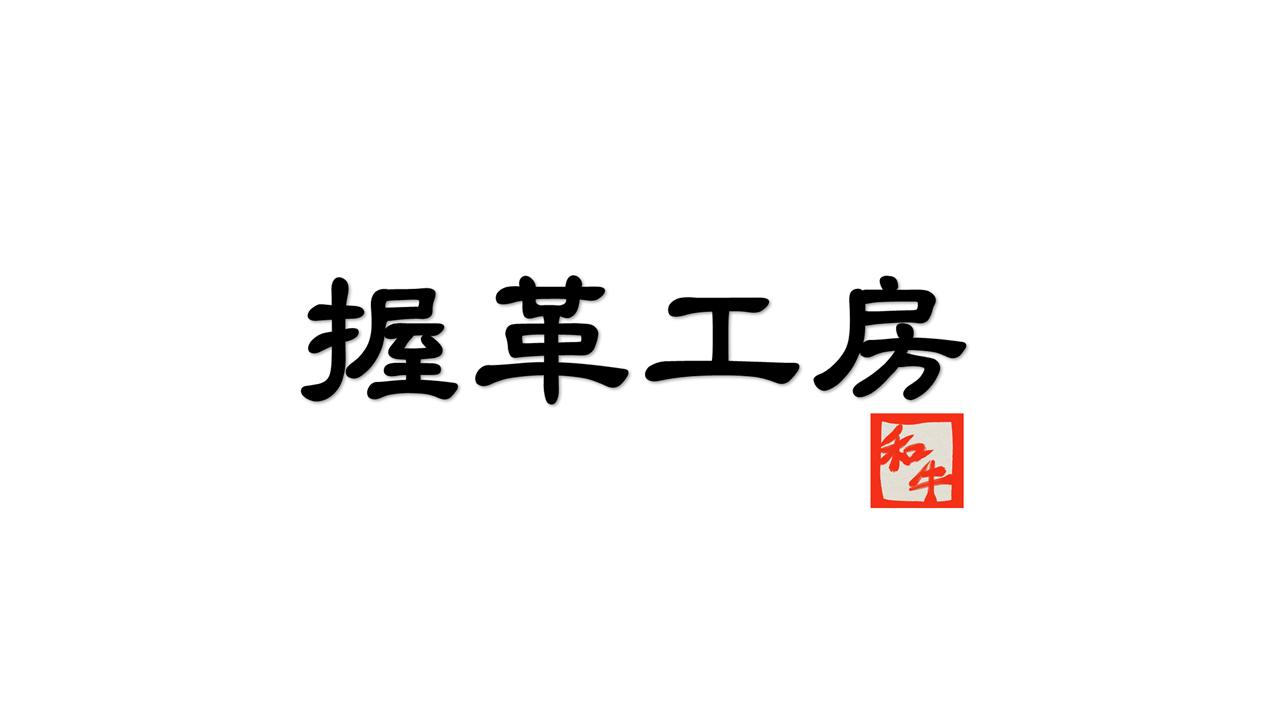 握革工房~リストストラップ専門店~