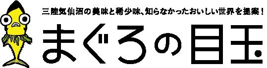生の鮮魚屋・三陸、気仙沼【まぐろの目玉】