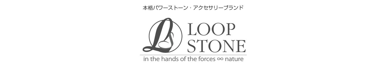 LOOP STONE(ループストーン)〜タレントや人気モデル着用で密かにブーム〜