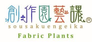 sousakuengeika -fabric plants