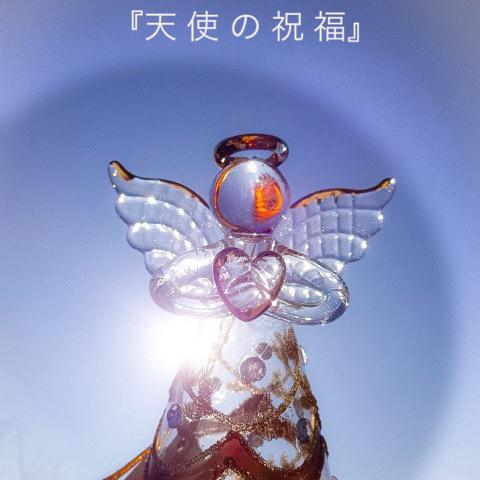 『天使の祝福』