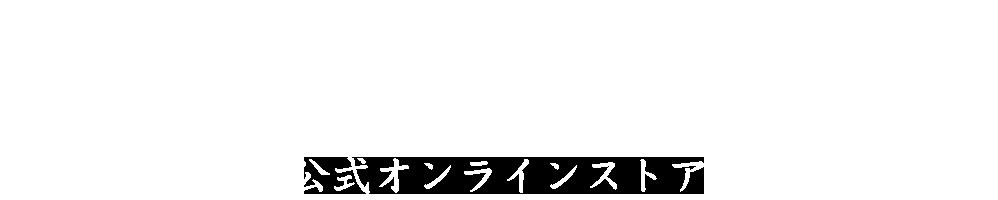 有田焼の株式会社松華堂 公式オンラインストア