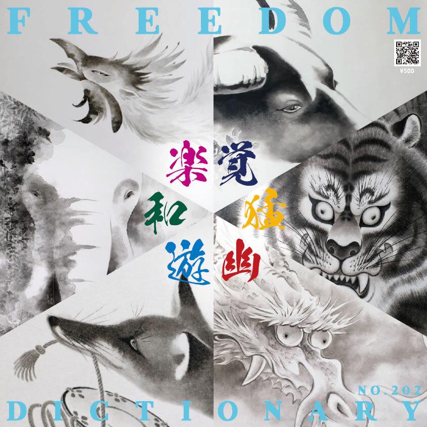freedom dictionary
