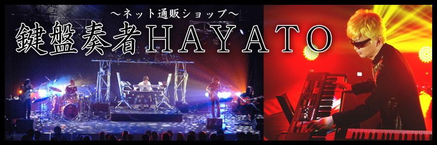 鍵盤奏者HAYATO通販ショップ
