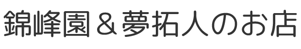 錦峰園&夢拓人のお店