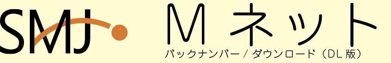 移住連 Mネット