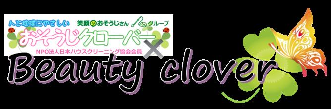 Beauty Clover