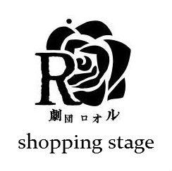 劇団ロオル Shopping Stage