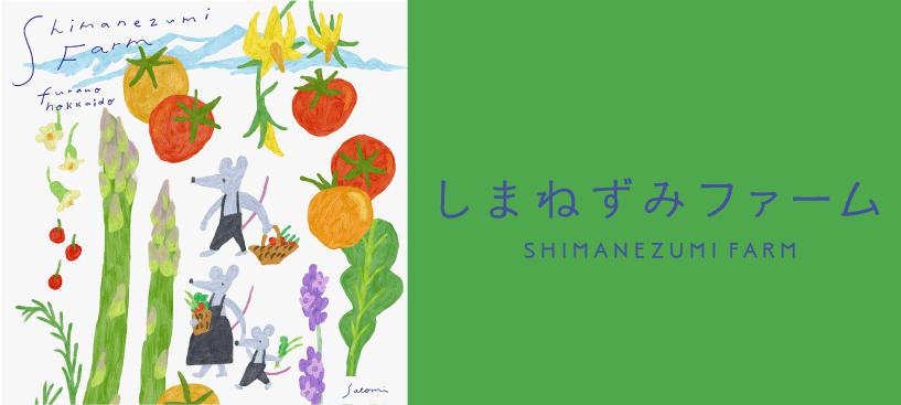 しまねずみファーム-SHIMANEZUMI FARM-