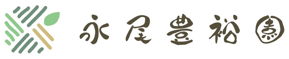 永尾豊裕園