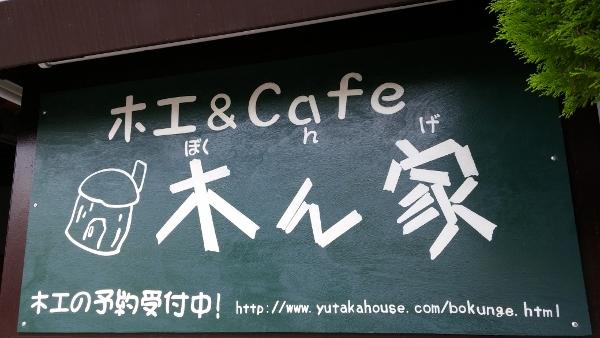 木工&カフェ 木ん家(ぼくんげ)