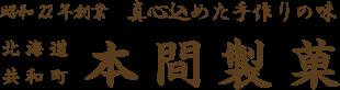 北海道共和町 本間製菓
