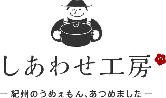 しあわせ工房公式通販ショップ|和歌山県産ブランド豚肉【紀州うめぶた】ブランドイノブタ【イブ美豚】をご購入頂けます。