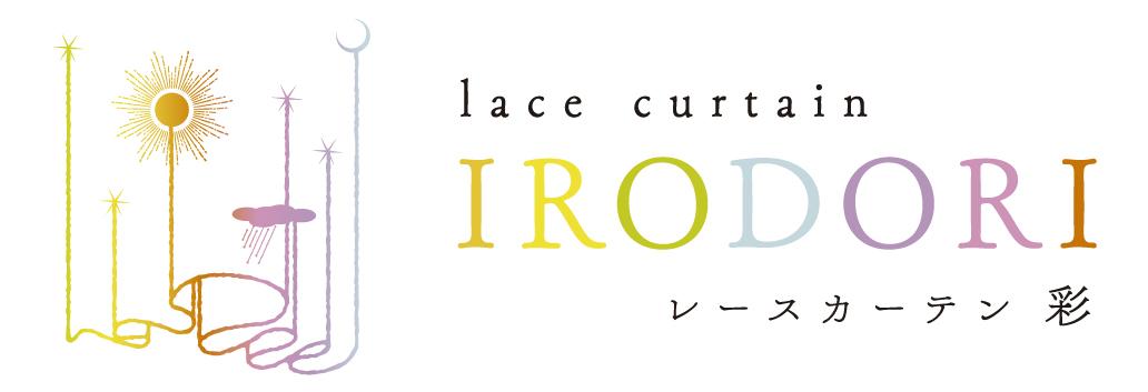 レースカーテン専門店 彩-irodori-