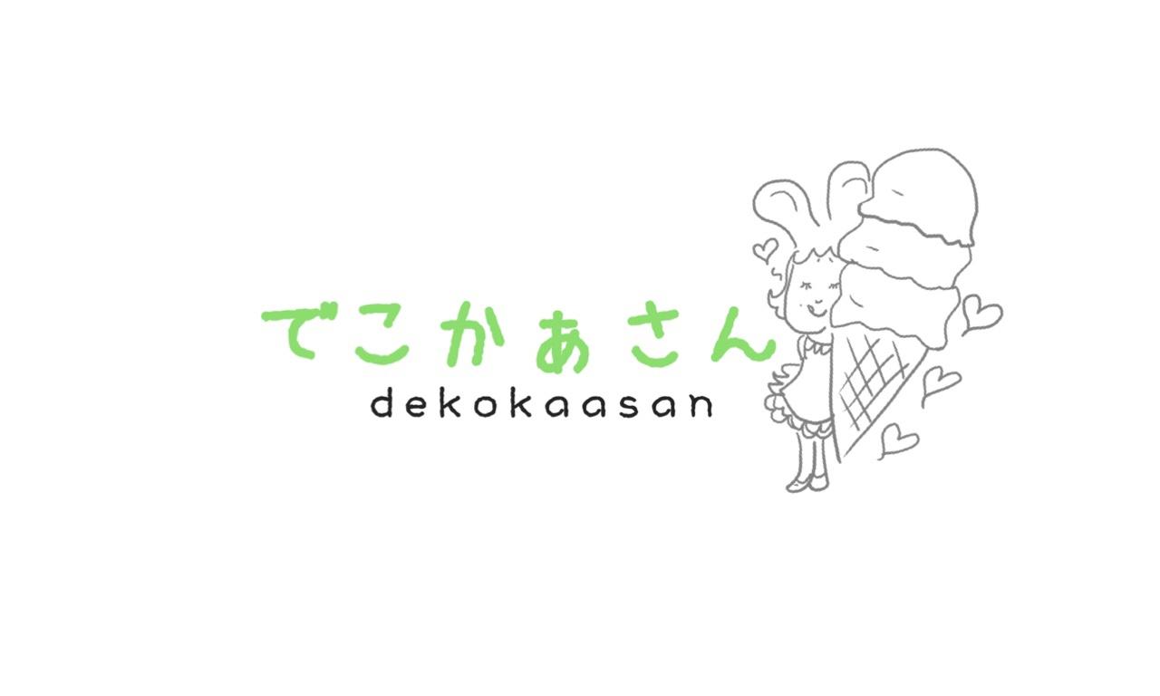 でこかぁさん(dekokaasan)