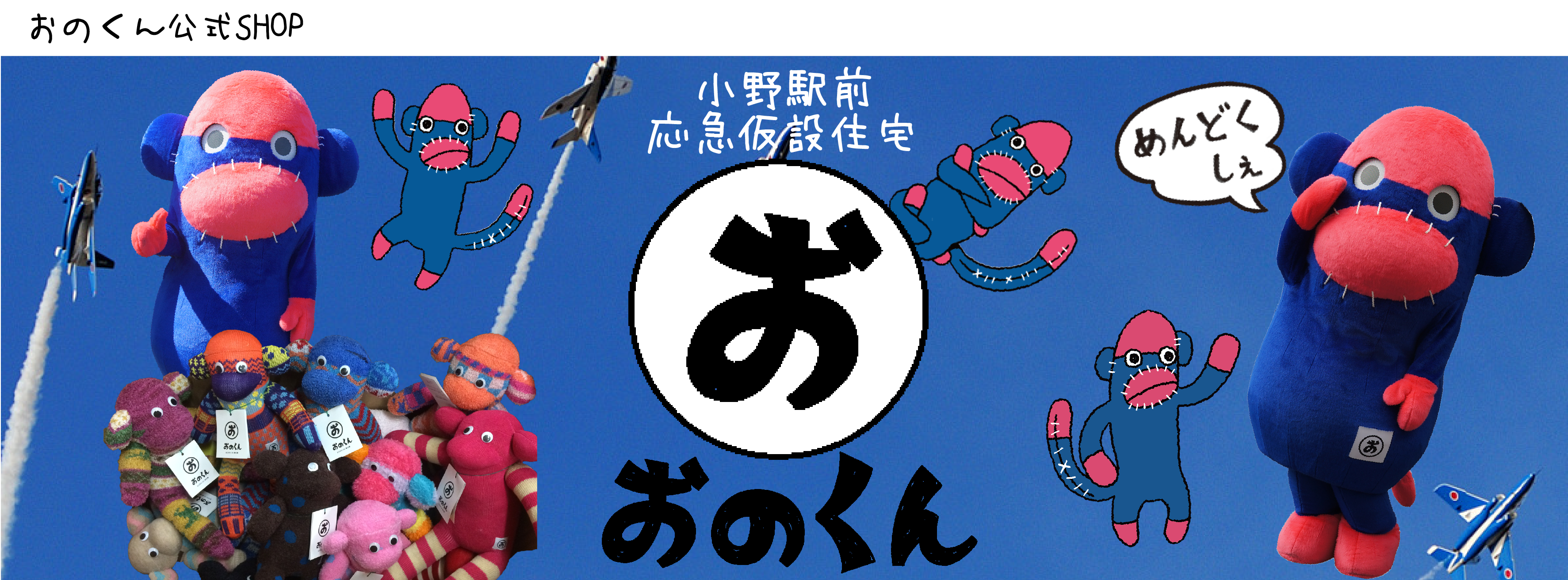 onokun shop