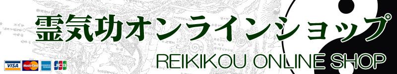 REIKIKOU ONLINE SHOP