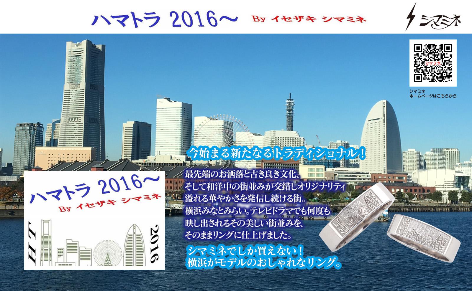 ハマトラ 2016〜