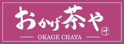 okagechaya
