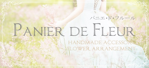 Panier de Fleur~パニエ・ド・フルール~handmade accessory&flower shop~
