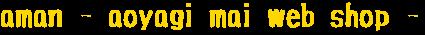 aman - aoyagi mai web shop -