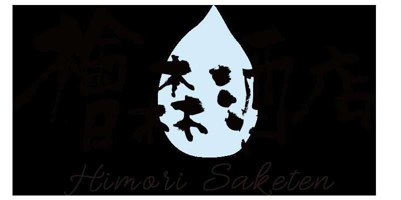 秋田の地酒なら喜之助屋 桧森酒店|希少な日本酒・焼酎・ワインを秋田県三種町からお届けします