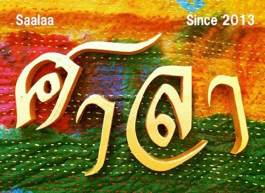 エスニック雑貨 SaaLaa Net Shop