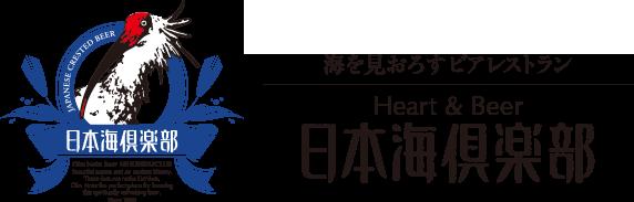 Heart & Beer 日本海倶楽部