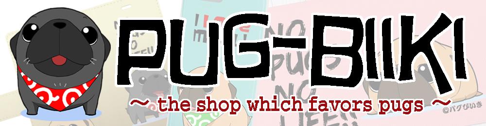 PUGBIIKI オリジナルイラストのパグ グッズの製作・販売専門店