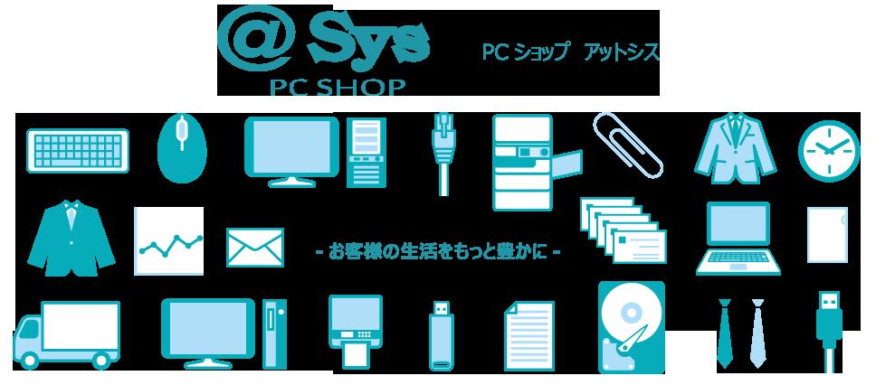 PC ショップ アットシス