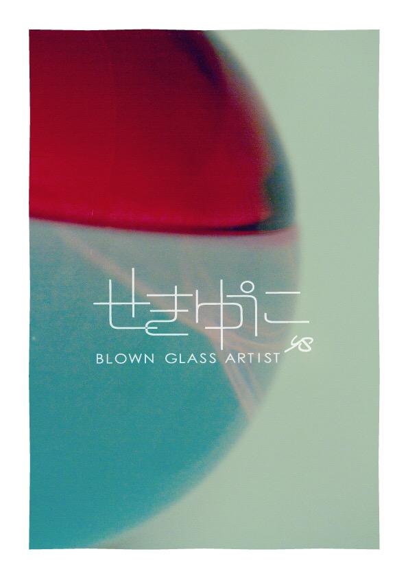 せきゆうこ/brownglass