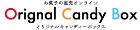 ★お菓子の直売オンライン★オリジナルキャンディーボックス