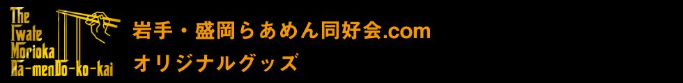 岩手・盛岡らあめん同好会.com オリジナルグッズ