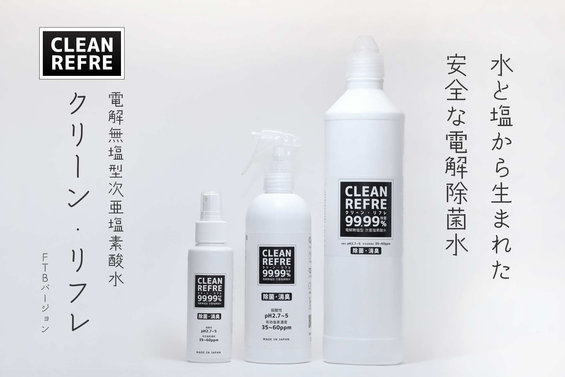 CLEAN REFRE クリーン・リフレ
