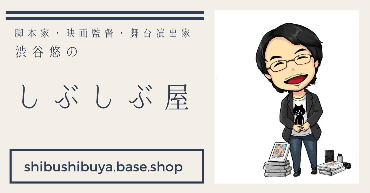 しぶしぶ屋(渋谷悠のネットショップ)