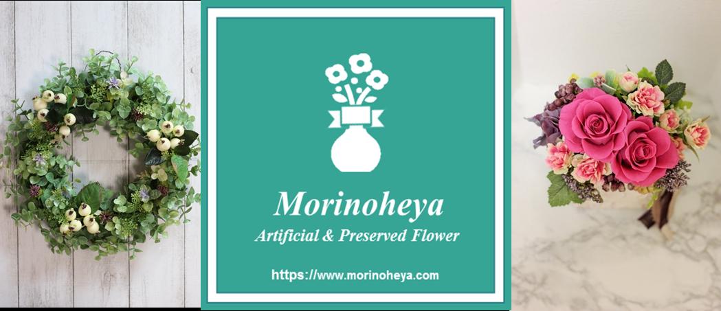 Morinoheya 森の部屋 (アーティフィシャル・プリザーブドフラワー)