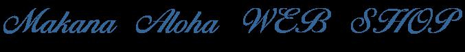 マカナアロハ WEB SHOP