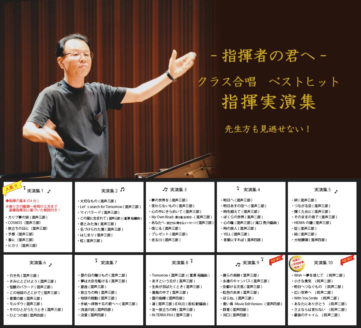 塚田真夫の指揮実演集