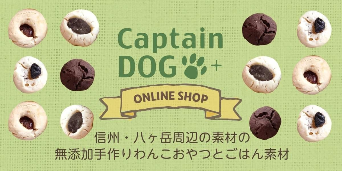 Captain DOG +(犬のおやつ)