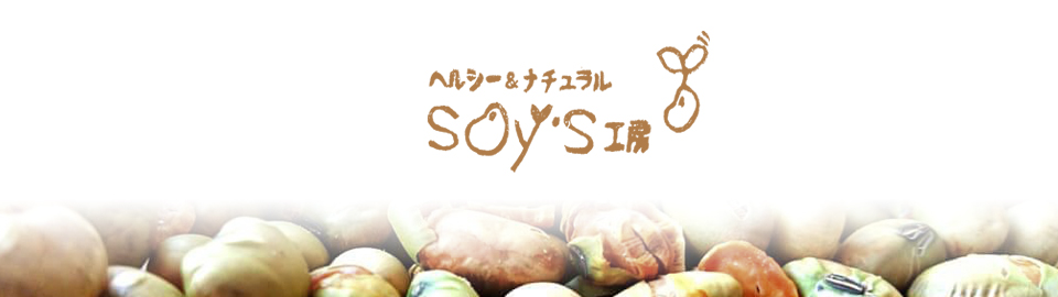 SOY's工房(ソイズ工房)