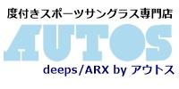 度付きスポーツサングラス専門店|deeps / ARX